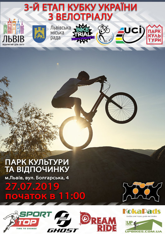 3-й етап кубку україни 2019 афіша Cem.jpg