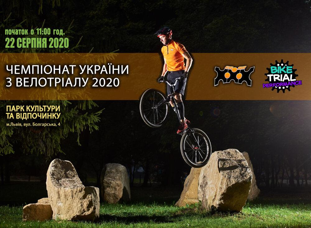 facebook_кубок_ЧМ_2020.jpg
